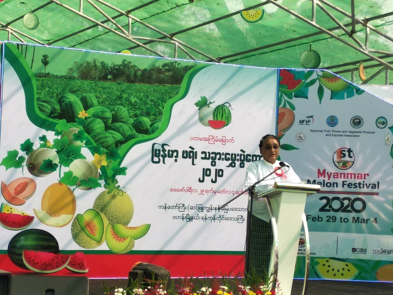 1st Myanmar Melon Festival 2020 (Photo 3)