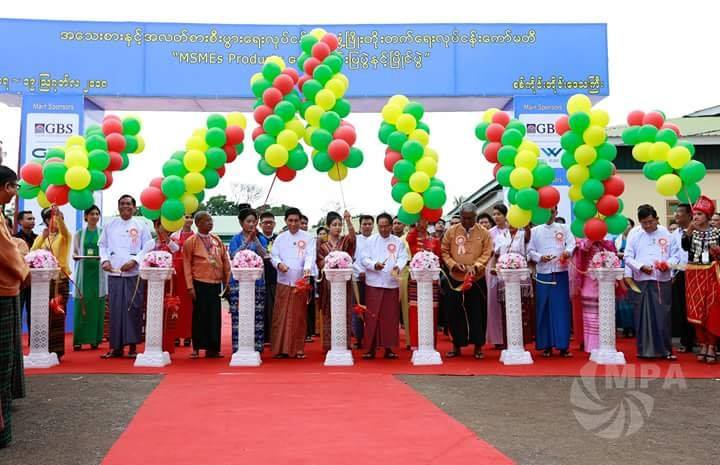 MSMEs Product Exibition and Competition (Monywa) (Photo 1)