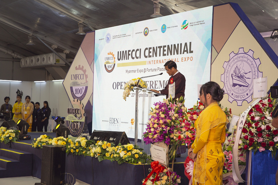 UMFCCI Centennial International Expo (Photo 1)